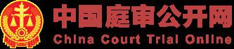 庭審公開網